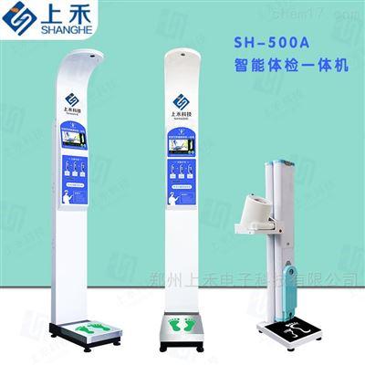 SH-500A便攜式身高儀供應醫用超聲波身高體重秤