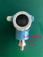 LY3051TG单晶硅智能压力变送器