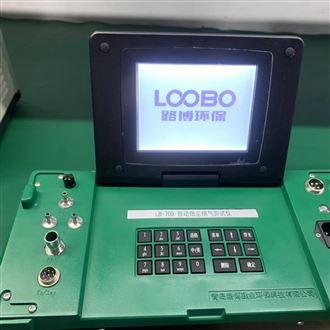 青岛路博LB-7015非分散红外烟气分析仪