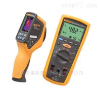 VT04美国福禄克FLUKE红外测温仪维护组合套件