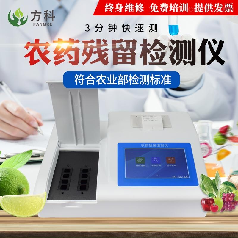 果蔬农药残留速测仪器