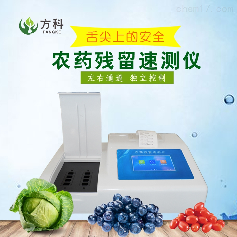 <strong><strong><strong>食堂农药残留测定仪</strong></strong></strong>