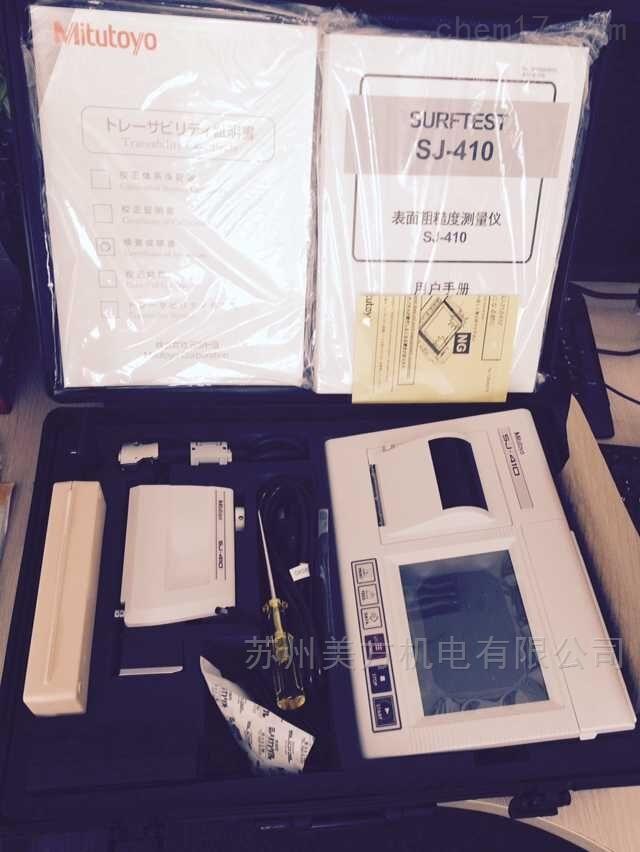 SJ-411三丰粗糙度仪