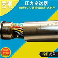 MY-YLBSQ原油泥浆专用压力变送器