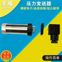 MY-XQYB现货供应扩散液小巧型压力变送器
