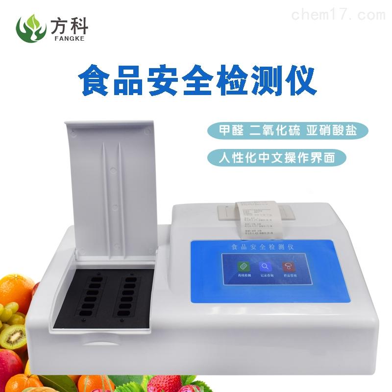 食品测定仪