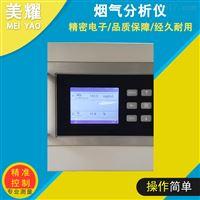 MY-CEMS-2000CEMS系统厂家直销带显示烟气分析仪