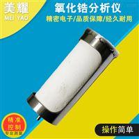 ZO-4高精度氧量变送器氧化锆氧量分析仪