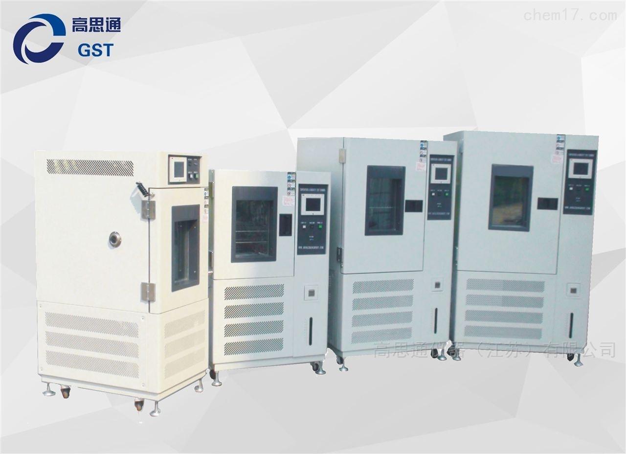 温湿度测试试验机