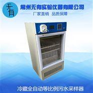 冷藏全自動等比例污水采樣器