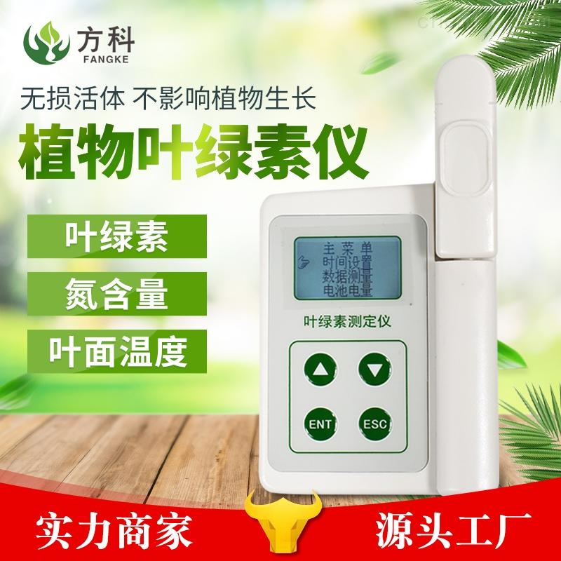 植物叶绿素含量速测仪