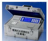 5B-2H(V8)多参数水质分析仪野外便携智能型