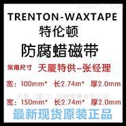 防腐蜡磁带底剂TRENTON 特伦顿4*9现货