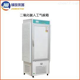 PRX-100C-CO2CO2人工气候箱哪个牌子好 锦玟仪器