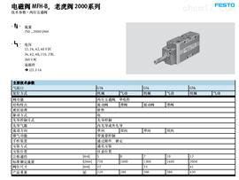 MFH-5/3E-1/4-S-B德国FESTO气缸