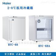 促銷熱賣2-8℃醫用冷藏箱 HYC-68/68A