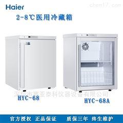 促销热卖2-8℃医用冷藏箱 HYC-68/68A