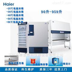 超低温冰箱/低温冷柜/医用冷藏箱/医用冰箱