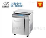 GL-10000C高速冷冻大容量离心机数显实验搅拌机