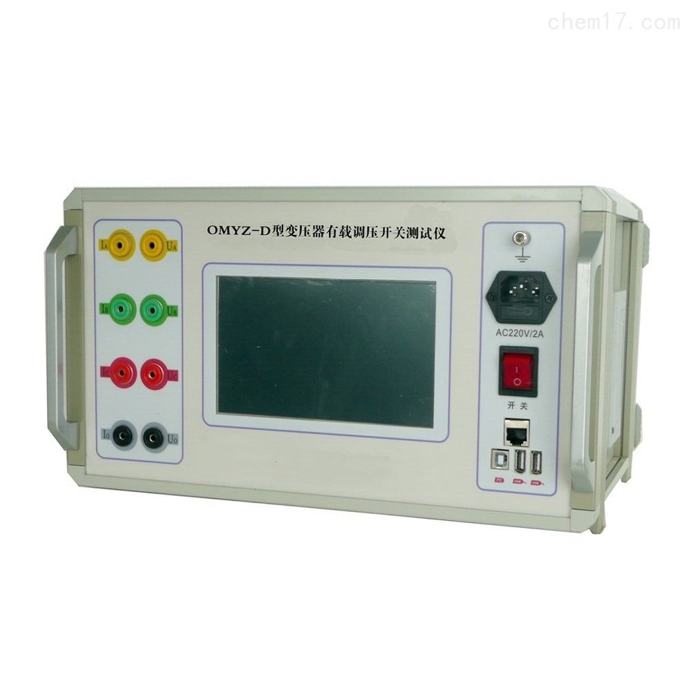 OMYZ-D型变压器有载调压开关测试仪