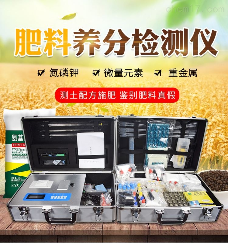 高精度肥料快速检测仪
