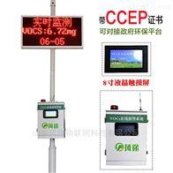 FT-VOCs-01VOCS在线监测设备品牌