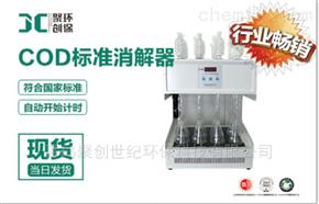 JC-102COD标准消解器