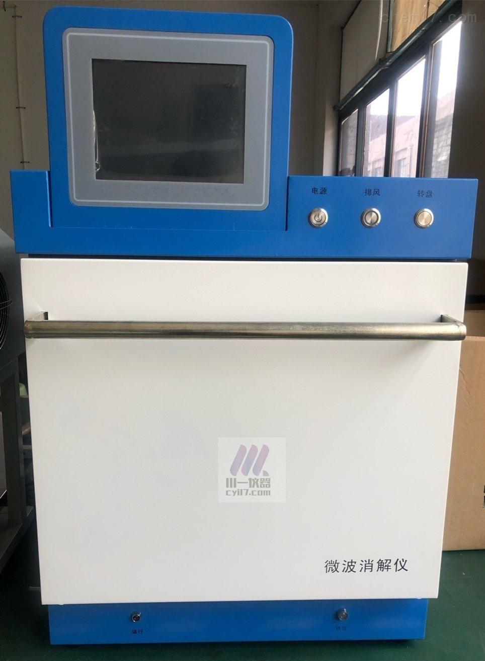 南京智能微波消解仪CYWB-10厂家直销