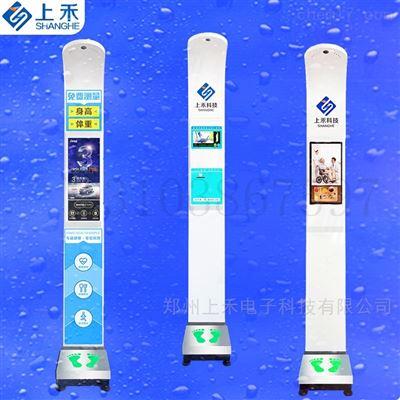SH-500A上禾科技供應商智能身高體重電子稱廠家