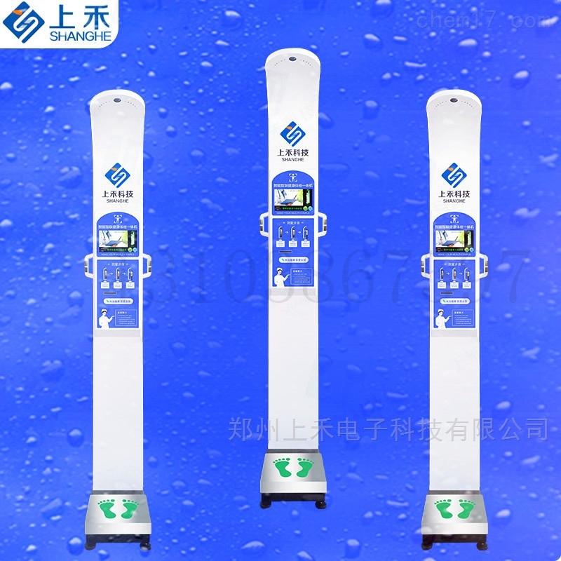 上禾科技供应商智能互联身高体重测量仪厂家