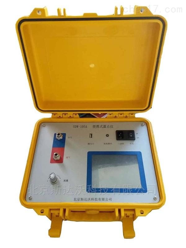 便携式露点仪测定仪