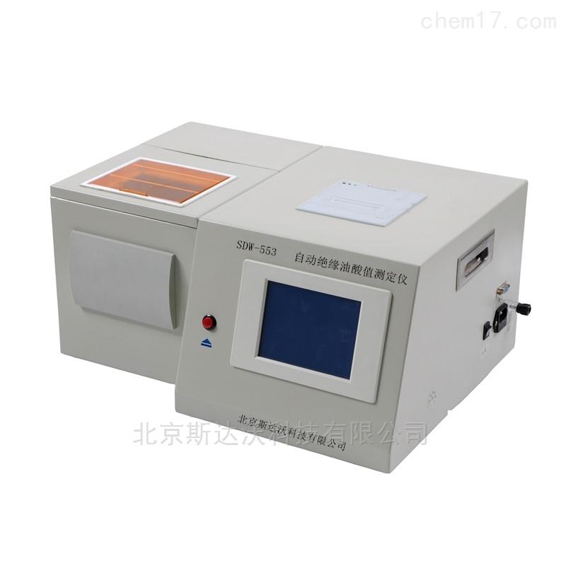 自动绝缘油酸值测定仪