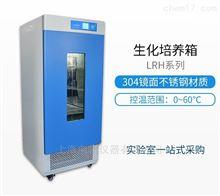 上海一恒生化培养箱系列LRH-70