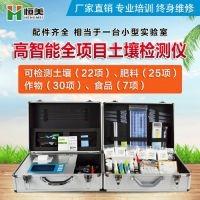 智能土壤养分测试仪