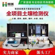 高智能土壤養分檢測儀