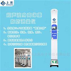 SH-900G上禾金沙澳门官网下载app电子身高体重脂肪秤
