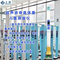 SH-700G上禾科技澳门新葡新京官方网站金沙澳门官网下载app儿童身高体重测量仪