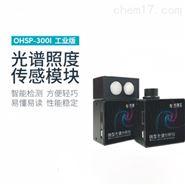 HPCS-300I超微型光谱仪