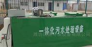 吉林中药制药厂污水处理优质生产厂家