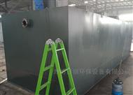 沈阳中药制药厂污水处理优质生产厂家