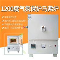 QSXF-7-121200度气氛保护炉 防氧化处理可通氮气氩气