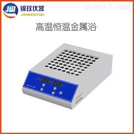 DKT200-4恒温金属浴 干式恒温器 锦玟厂家直供