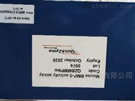 QuickZyme试剂盒