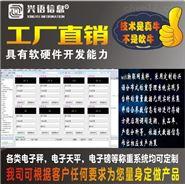 上海1公斤分布式電子天平數據同時傳輸
