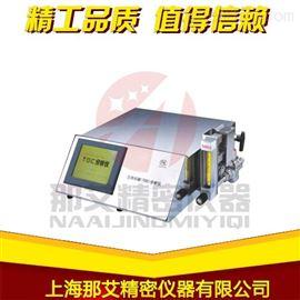 上海那艾總有機碳分析儀檢定規程