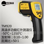 手持式红外测温仪 TM920