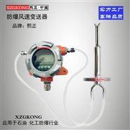 管道高温防爆风量风速传感器器分体式
