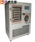 酶解液冻干粉冷冻干燥机价格