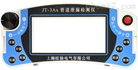 JT-3Ax管道泄漏检测仪