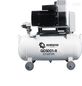 QD 5001-R全无油空压机